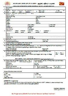 Aadhar Update Form
